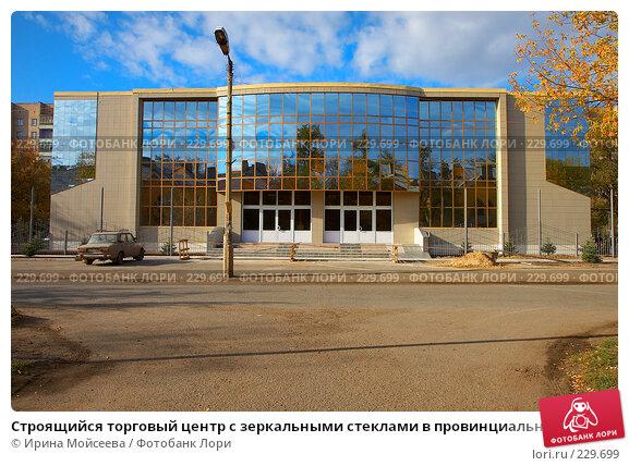 Строящийся торговый центр с зеркальными стеклами в провинциальном городе Ахтубинск, эксклюзивное фото № 229699, снято 21 октября 2007 г. (c) Ирина Мойсеева / Фотобанк Лори