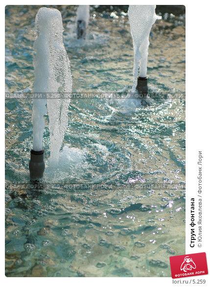 Струи фонтана, фото № 5259, снято 6 июля 2006 г. (c) Юлия Яковлева / Фотобанк Лори