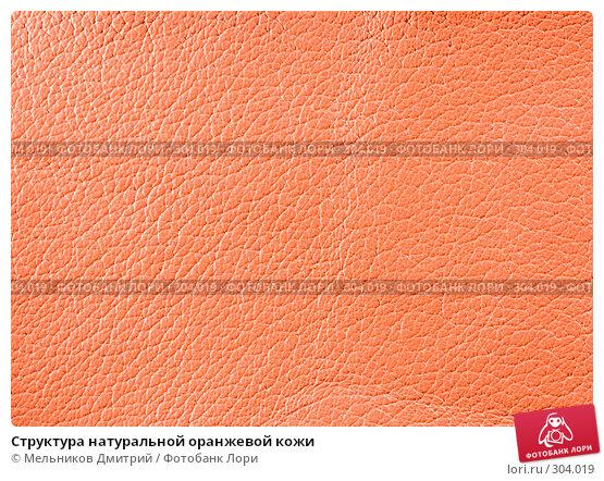 Структура натуральной оранжевой кожи, фото № 304019, снято 11 мая 2008 г. (c) Мельников Дмитрий / Фотобанк Лори
