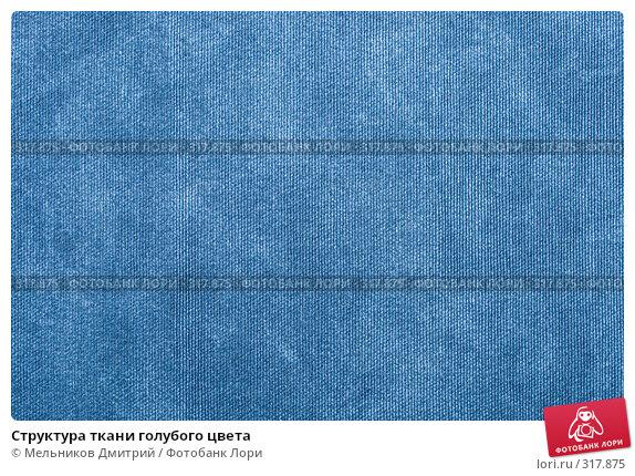 Структура ткани голубого цвета, фото № 317875, снято 26 апреля 2008 г. (c) Мельников Дмитрий / Фотобанк Лори