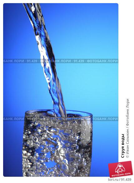 Струя воды, фото № 91439, снято 1 декабря 2003 г. (c) Иван Сазыкин / Фотобанк Лори