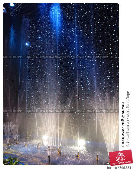 Купить «Сценический фонтан», фото № 306531, снято 24 мая 2008 г. (c) Илья Телегин / Фотобанк Лори