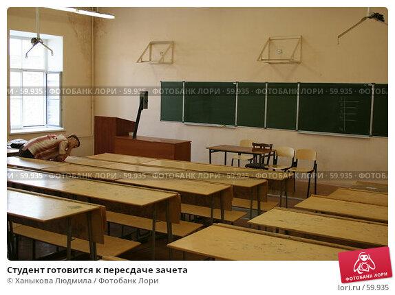 Студент готовится к пересдаче зачета, фото № 59935, снято 3 июля 2007 г. (c) Ханыкова Людмила / Фотобанк Лори