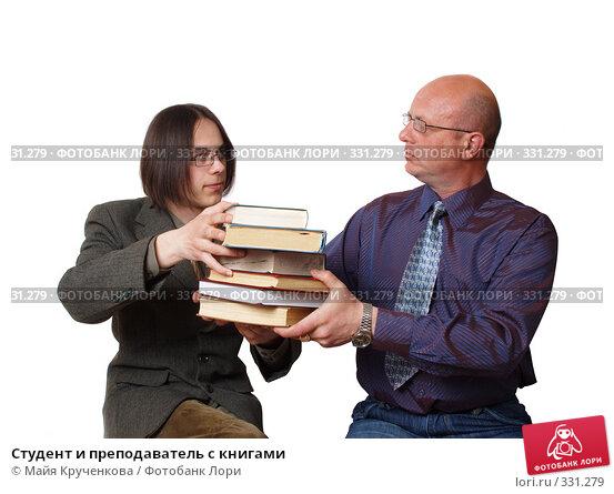Студент и преподаватель с книгами, фото № 331279, снято 20 апреля 2008 г. (c) Майя Крученкова / Фотобанк Лори