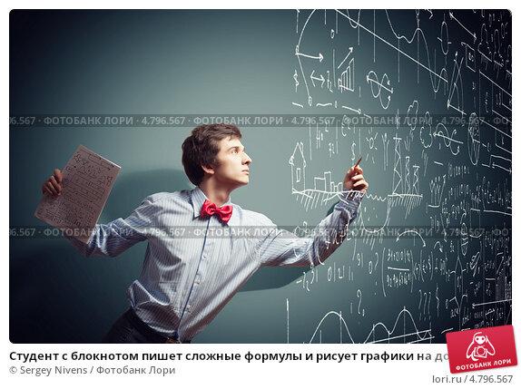 Купить «Студент с блокнотом пишет сложные формулы и рисует графики на доске», фото № 4796567, снято 1 марта 2013 г. (c) Sergey Nivens / Фотобанк Лори