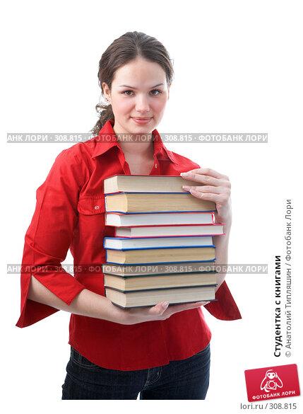 Студентка с книгами, фото № 308815, снято 17 февраля 2008 г. (c) Анатолий Типляшин / Фотобанк Лори
