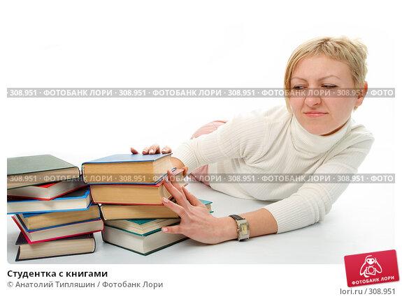 Студентка с книгами, фото № 308951, снято 22 января 2008 г. (c) Анатолий Типляшин / Фотобанк Лори