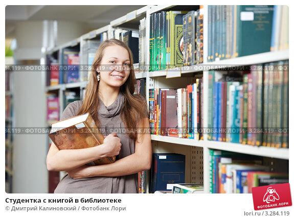 Студентка с книгой в библиотеке, фото № 3284119, снято 22 сентября 2017 г. (c) Дмитрий Калиновский / Фотобанк Лори