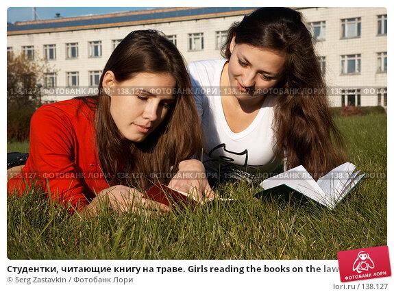 Студентки, читающие книгу на траве. Girls reading the books on the lawn, фото № 138127, снято 23 сентября 2006 г. (c) Serg Zastavkin / Фотобанк Лори