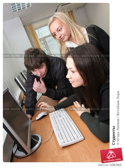 Студенты, фото № 238003, снято 25 марта 2008 г. (c) Игорь Лилеев / Фотобанк Лори