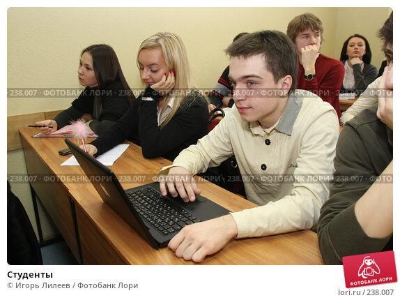 Студенты, фото № 238007, снято 25 марта 2008 г. (c) Игорь Лилеев / Фотобанк Лори