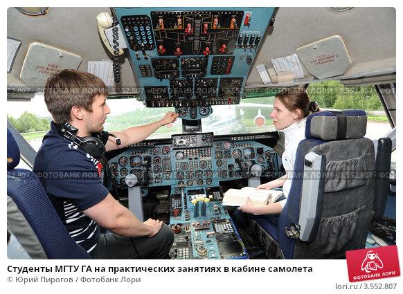 Купить «Студенты МГТУ ГА на практических занятиях в кабине самолета», фото № 3552807, снято 24 мая 2012 г. (c) Юрий Пирогов / Фотобанк Лори