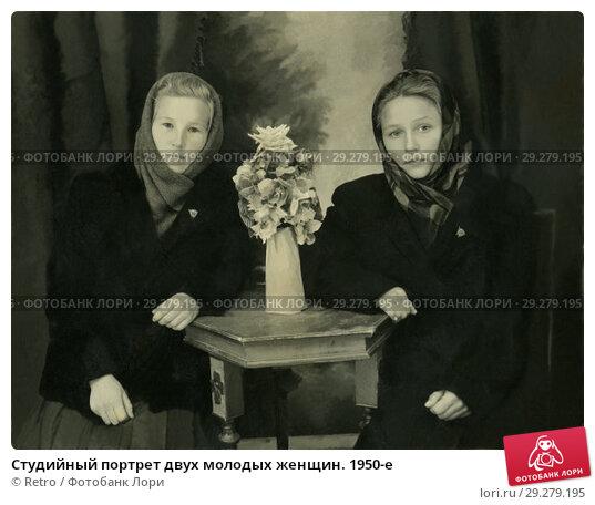 Купить «Студийный портрет двух молодых женщин. 1950-е», фото № 29279195, снято 18 августа 2019 г. (c) Retro / Фотобанк Лори