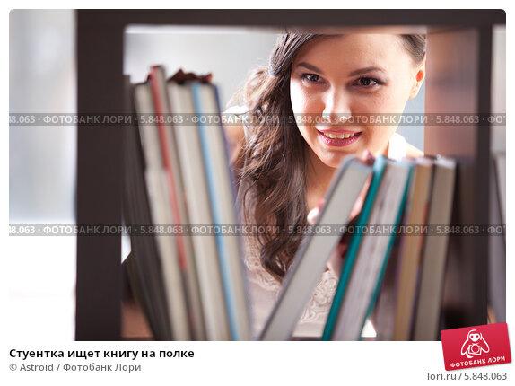 Студенточка фото 52914 фотография