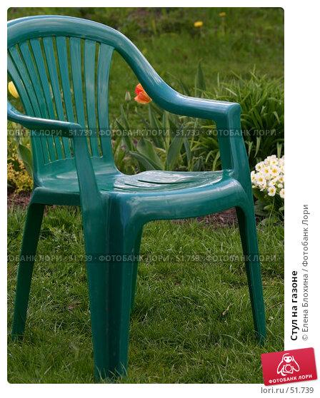 Купить «Стул на газоне», фото № 51739, снято 14 мая 2007 г. (c) Елена Блохина / Фотобанк Лори