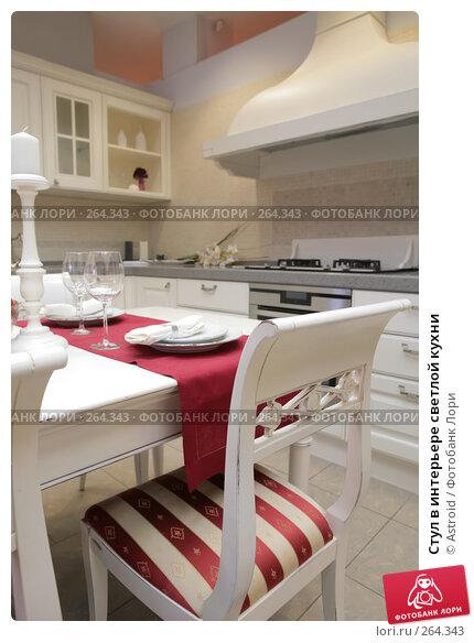 Купить «Стул в интерьере светлой кухни», фото № 264343, снято 22 апреля 2008 г. (c) Astroid / Фотобанк Лори