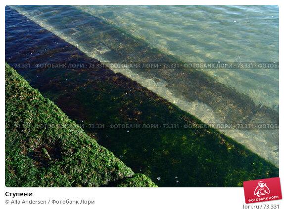 Купить «Ступени», фото № 73331, снято 11 ноября 2006 г. (c) Alla Andersen / Фотобанк Лори
