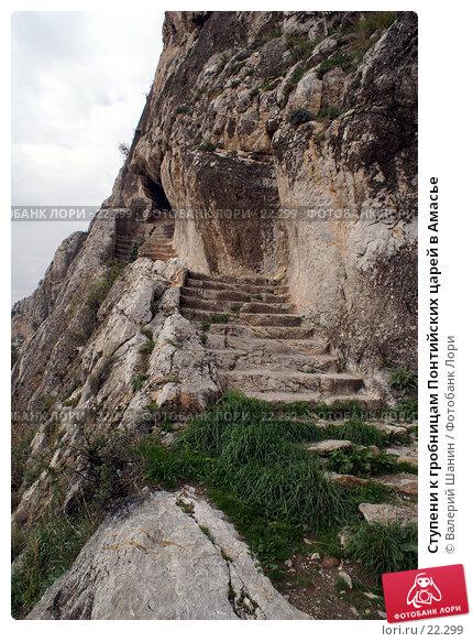 Ступени к гробницам Понтийских царей в Амасье, фото № 22299, снято 8 ноября 2006 г. (c) Валерий Шанин / Фотобанк Лори