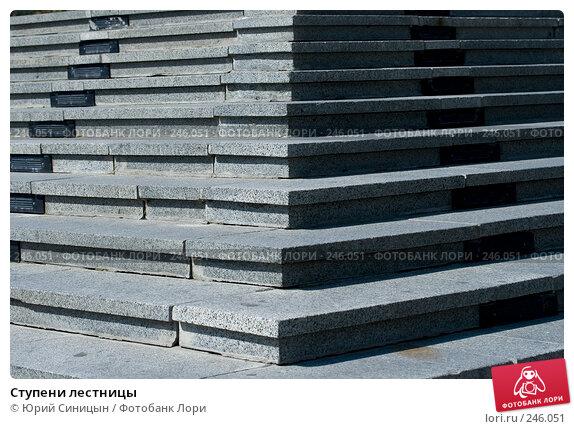 Ступени лестницы, фото № 246051, снято 14 августа 2007 г. (c) Юрий Синицын / Фотобанк Лори