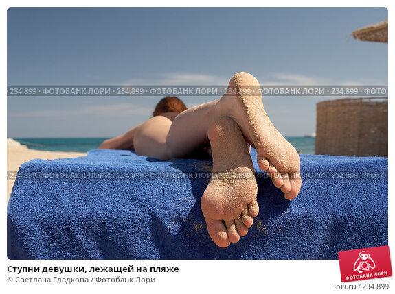 Ступни девушки, лежащей на пляже, фото № 234899, снято 24 мая 2017 г. (c) Cветлана Гладкова / Фотобанк Лори
