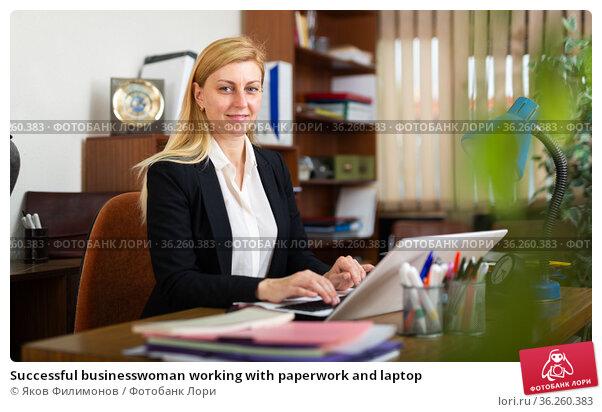 Successful businesswoman working with paperwork and laptop. Стоковое фото, фотограф Яков Филимонов / Фотобанк Лори