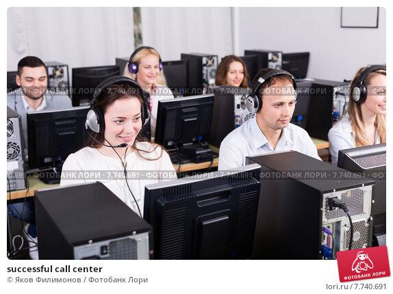 successful call center, фото № 7740691, снято 26 июня 2017 г. (c) Яков Филимонов / Фотобанк Лори