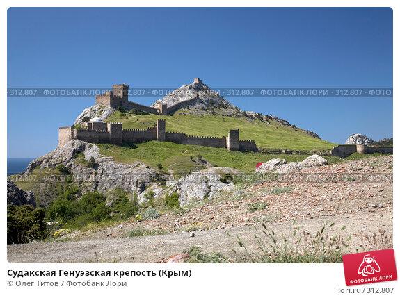 Купить «Судакская Генуэзская крепость (Крым)», фото № 312807, снято 19 мая 2008 г. (c) Олег Титов / Фотобанк Лори
