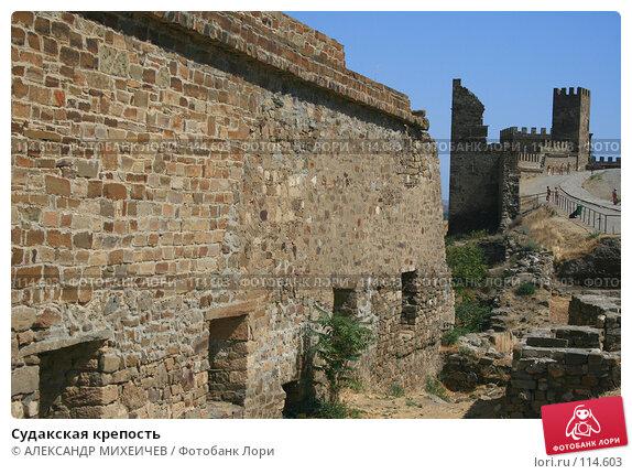 Судакская крепость, фото № 114603, снято 22 августа 2007 г. (c) АЛЕКСАНДР МИХЕИЧЕВ / Фотобанк Лори
