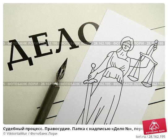 Купить «Судебный процесс. Правосудие. Папка с надписью «Дело №», перо и нарисованная богиня правосудия Фемида.», фото № 28162195, снято 11 марта 2018 г. (c) ViktoriiaMur / Фотобанк Лори