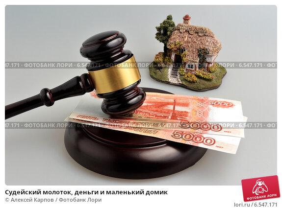 Купить «Судейский молоток, деньги и маленький домик», фото № 6547171, снято 6 октября 2014 г. (c) Алексей Карпов / Фотобанк Лори