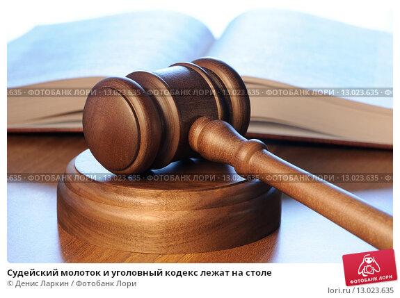 Купить «Судейский молоток и уголовный кодекс лежат на столе», фото № 13023635, снято 30 октября 2015 г. (c) Денис Ларкин / Фотобанк Лори