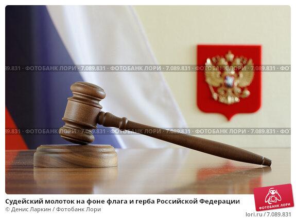 Судейский молоток на фоне флага и герба Российской Федерации, фото № 7089831, снято 6 марта 2015 г. (c) Денис Ларкин / Фотобанк Лори