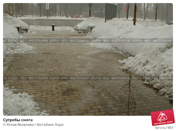 Сугробы снега, фото № 951, снято 23 февраля 2006 г. (c) Юлия Яковлева / Фотобанк Лори