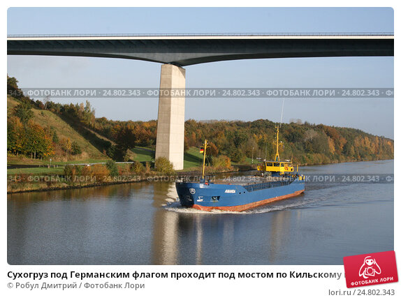 Купить «Сухогруз под Германским флагом проходит под мостом по Кильскому каналу», фото № 24802343, снято 24 апреля 2019 г. (c) Робул Дмитрий / Фотобанк Лори