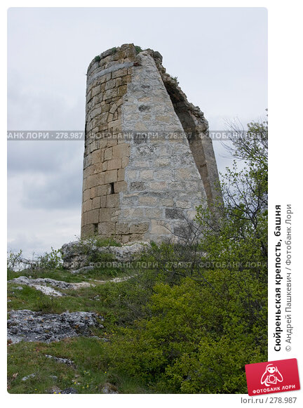 Купить «Сюйреньская крепость, башня», фото № 278987, снято 2 мая 2007 г. (c) Андрей Пашкевич / Фотобанк Лори