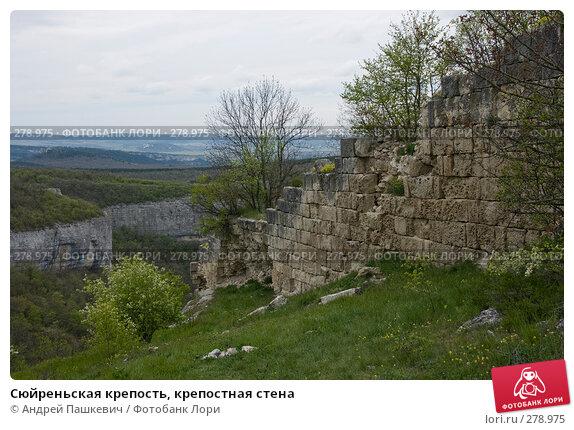Купить «Сюйреньская крепость, крепостная стена», фото № 278975, снято 2 мая 2007 г. (c) Андрей Пашкевич / Фотобанк Лори