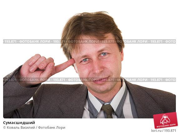 Сумасшедший, фото № 193871, снято 15 декабря 2006 г. (c) Коваль Василий / Фотобанк Лори