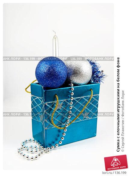 Сумка с елочными игрушками на белом фоне, фото № 136199, снято 1 декабря 2007 г. (c) Сергей Плахотин / Фотобанк Лори