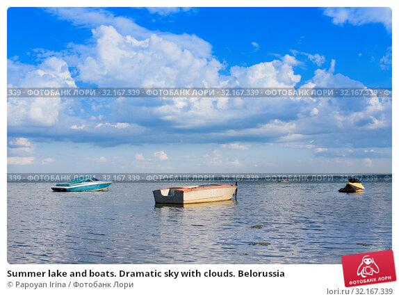 Купить «Summer lake and boats. Dramatic sky with clouds. Belorussia», фото № 32167339, снято 19 августа 2019 г. (c) Papoyan Irina / Фотобанк Лори