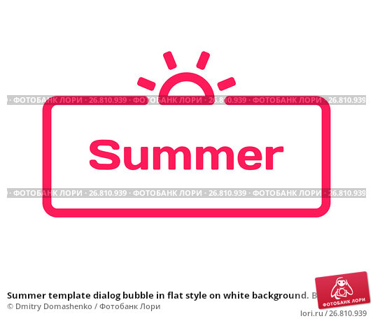 Купить «Summer template dialog bubble in flat style on white background. Basis with sun icon for various word of plot. Stamp for quotes to cards, banners, labels, notes, blog article. Vector», иллюстрация № 26810939 (c) Dmitry Domashenko / Фотобанк Лори
