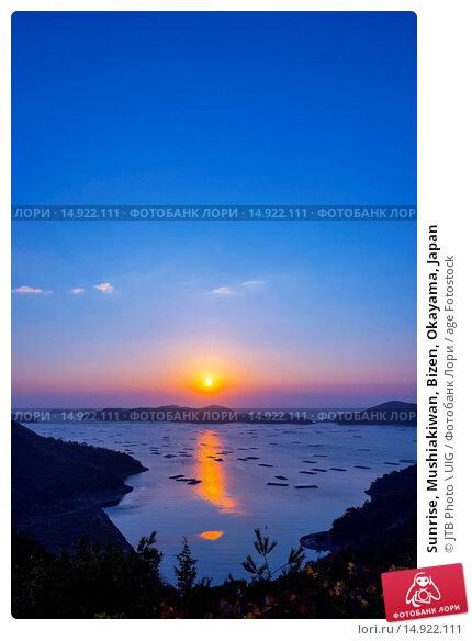 Купить «Sunrise, Mushiakiwan, Bizen, Okayama, Japan», фото № 14922111, снято 16 февраля 2019 г. (c) age Fotostock / Фотобанк Лори