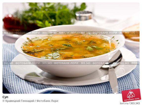 Купить «Суп», фото № 303343, снято 18 сентября 2005 г. (c) Кравецкий Геннадий / Фотобанк Лори