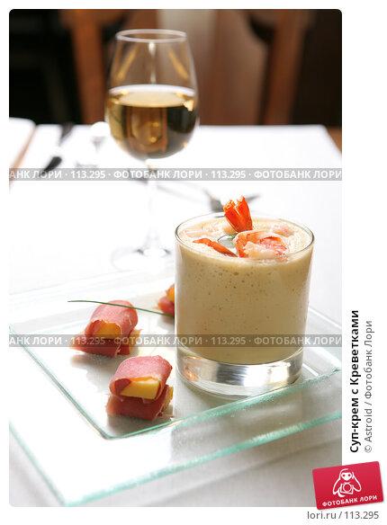 Купить «Суп-крем с Креветками», фото № 113295, снято 17 июня 2007 г. (c) Astroid / Фотобанк Лори