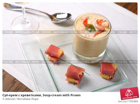 Суп-крем с креветками, Soup-cream with Prawn, фото № 119003, снято 17 июня 2007 г. (c) Astroid / Фотобанк Лори