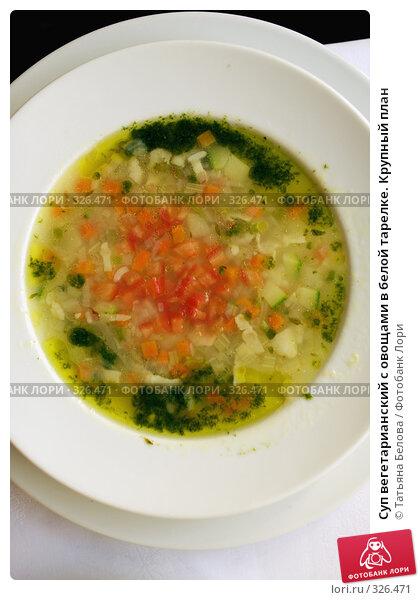 Суп вегетарианский с овощами в белой тарелке. Крупный план, фото № 326471, снято 13 июня 2008 г. (c) Татьяна Белова / Фотобанк Лори