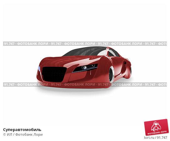 Купить «Суперавтомобиль», иллюстрация № 91747 (c) ИЛ / Фотобанк Лори