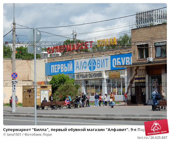 """Супермаркет """"Билла"""", первый обувной магазин """"Алфавит"""". 9-я Парковая улица, 68, корпус 5. Район Северное Измайлово. Москва, эксклюзивное фото № 26625847, снято 1 июня 2017 г. (c) lana1501 / Фотобанк Лори"""