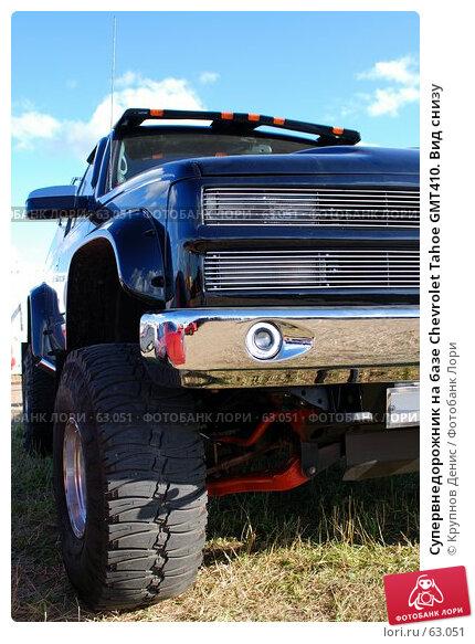Купить «Супервнедорожник на базе Chevrolet Tahoe GMT410. Вид снизу», фото № 63051, снято 13 июня 2007 г. (c) Крупнов Денис / Фотобанк Лори