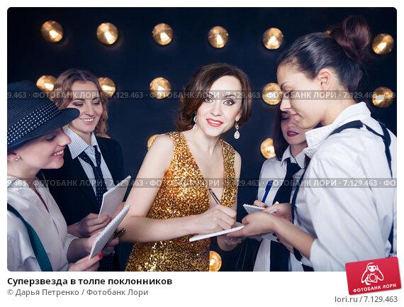 Купить «Суперзвезда в толпе поклонников», фото № 7129463, снято 20 января 2018 г. (c) Дарья Петренко / Фотобанк Лори