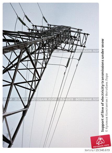 Купить «Support of line of electricity transmissions under snow», фото № 29540619, снято 22 февраля 2018 г. (c) Куликов Константин / Фотобанк Лори